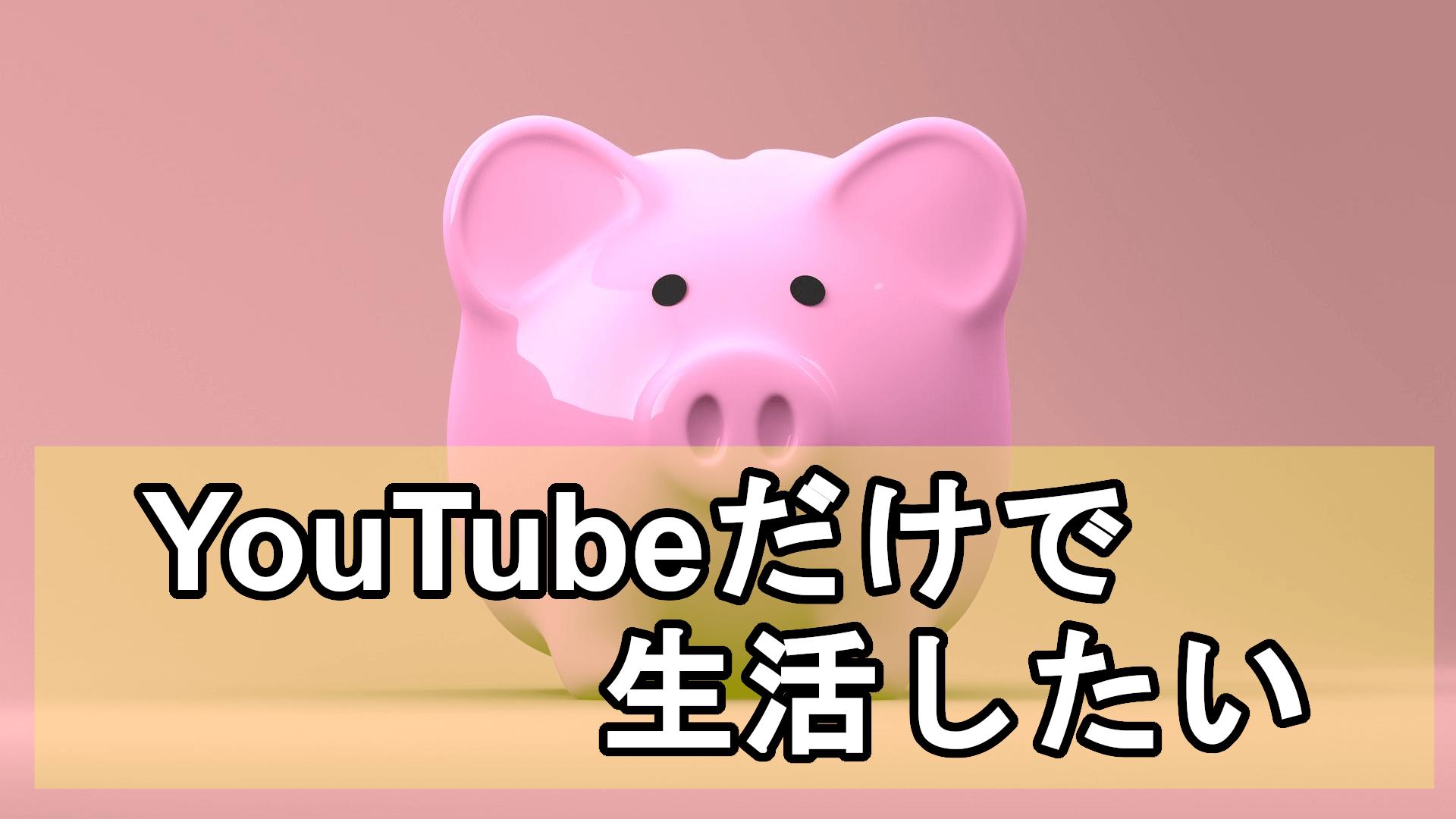 YouTubeはどれくらい稼げる?