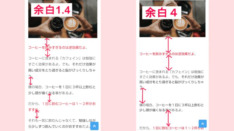 スマホ画面の段落間の余白を比較