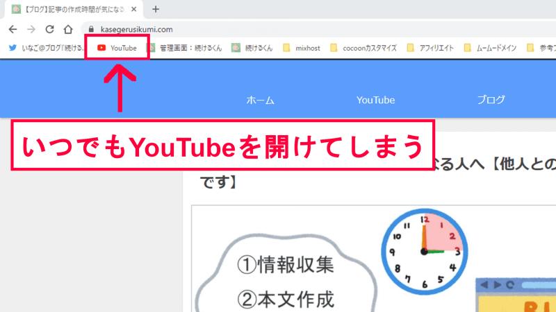 YouTubeが簡単に開ける状態。