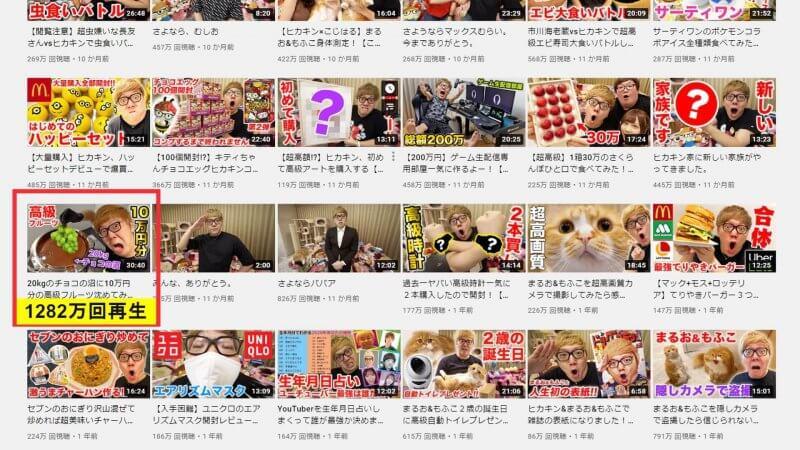 ヒカキンTVのバズ動画